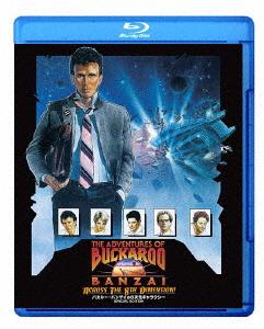 バカルー・バンザイの8次元ギャラクシー <HDニューマスター・スペシャルエディション>(Blu-ray Disc)