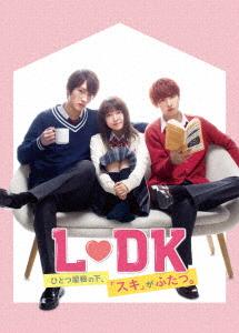 L・DK ひとつ屋根の下、「スキ」がふたつ。(Blu-ray Disc)
