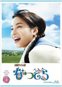 連続テレビ小説 なつぞら 完全版 ブルーレイ BOX3(Blu-ray Disc)