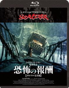 恐怖の報酬(オリジナル完全版)<最終盤>(Blu-ray Disc)