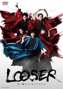 崎山つばさ/舞台「LOOSER 失い続けてしまうアルバム」