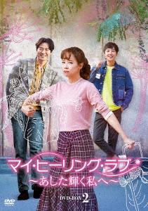 マイ・ヒーリング・ラブ~あした輝く私へ~DVD-BOX 2
