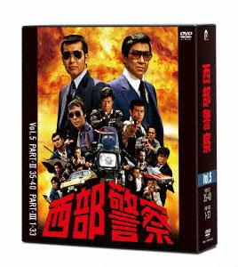 西部警察 40th Anniversary Vol.5