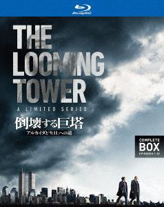 倒壊する巨塔 -アルカイダと「9.11」への道 コンプリート・ボックス(Blu-ray Disc)