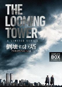 倒壊する巨塔 -アルカイダと「9.11」への道 コンプリート・ボックス