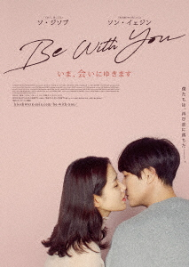 Be With You~いま、会いにゆきます 豪華版(Blu-ray Disc)