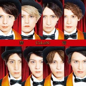CoLoN:/禁情(初回限定盤)(DVD付)