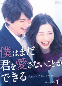 僕はまだ君を愛さないことができる Blu-ray BOX1(Blu-ray Disc)