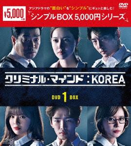クリミナル・マインド:KOREA DVD-BOX1<シンプルBOX 5,000円シリーズ>