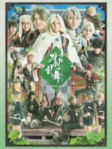 舞台『刀剣乱舞』 慈伝 日日の葉よ散るらむ(Blu-ray Disc)