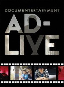 ドキュメンターテイメント AD-LIVE(完全生産限定版)(Blu-ray Disc)