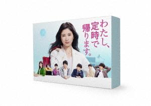 送料無料 わたし DVD-BOX 日本 定時で帰ります 賜物