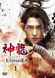 神龍<シェンロン>-Martial Universe- DVD-SET1