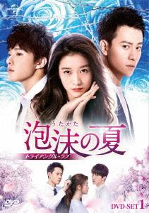 泡沫の夏~トライアングル・ラブ~ DVD-SET1
