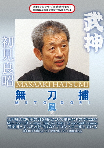 初見良昭/武神館DVDシリーズ天威武宝(四) 武神 無刀捕 風
