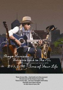 """浜田省吾/Welcome back to The 70's """"Journey of a Songwriter"""" since 1975 「君が人生の時~Time of Your Life」(通常盤)"""