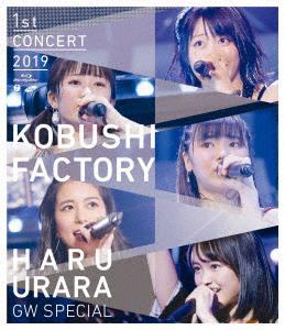 こぶしファクトリー/こぶしファクトリー ファーストコンサート2019 春麗 ~GWスペシャル~(Blu-ray Disc)