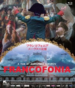 フランコフォニア ルーヴルの記憶(Blu-ray Disc)