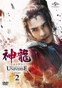 神龍<シェンロン>-Martial Universe- DVD-SET2