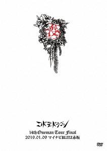 コドモドラゴン/コドモドラゴン 14th Oneman Tour Final「没」~2019.01.09 マイナビBLITZ赤坂~