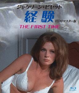 ジャクリーン・ビセット 経験 HDリマスター版(Blu-ray Disc)