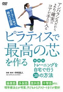 中村尚人/【ピラティスで最高の芯を作る】本格的トレーニングを自宅で行う38の方法
