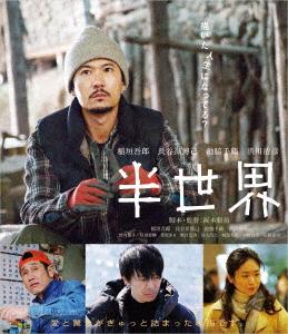 半世界(通常版)(Blu-ray Disc)