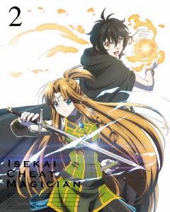 異世界チート魔術師 Vol.2(Blu-ray Disc)