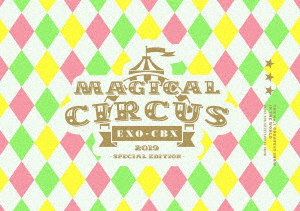 "EXO-CBX/EXO-CBX ""MAGICAL CIRCUS"" 2019 -Special Edition-(初回生産限定盤)(オリジナル缶ケース入り限定キット)"