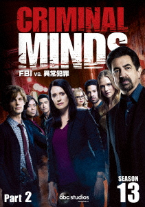 クリミナル・マインド/FBI vs.異常犯罪 シーズン13 コレクターズ BOX Part2