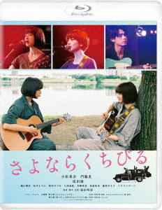 さよならくちびる(Blu-ray Disc)