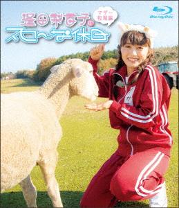 逢田梨香子のスローな休日 マザー牧場編(Blu-ray Disc)