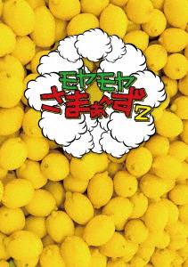 さまぁ~ず/モヤモヤさまぁ~ず2 DVD-BOX(VOL.30、VOL.31)