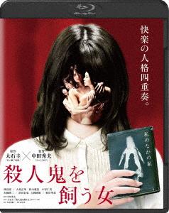 殺人鬼を飼う女(Blu-ray Disc)