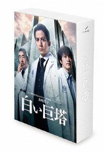 山崎豊子 「白い巨塔」Blu-rayBOX(Blu-ray Disc)