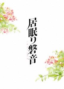 居眠り磐音 特別版(Blu-ray Disc)