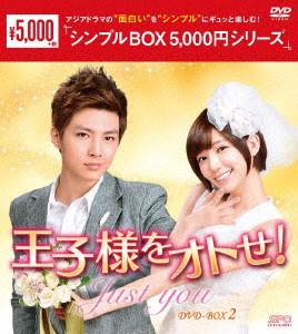 王子様をオトせ! DVD-BOX2<シンプルBOX 5,000円シリーズ>