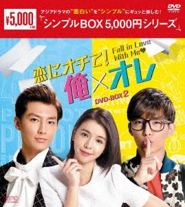 恋にオチて!俺×オレ DVD-BOX2<シンプルBOX 5,000円シリーズ>