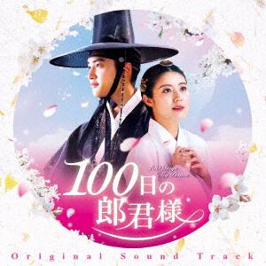 期間限定特別価格 送料無料 100日の郎君様 一部地域を除く オリジナルサウンドトラック