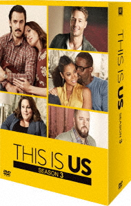 THIS IS US/ディス・イズ・アス シーズン3 DVDコレクターズBOX