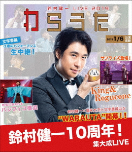 "鈴村健一 LIVE 2019 ""WARAUTA"" LIVE(Blu-ray Disc)"