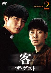 客 -ザ・ゲスト- DVD-BOX2
