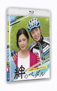 24時間テレビ42ドラマスペシャル「絆のペダル」(Blu-ray Disc)