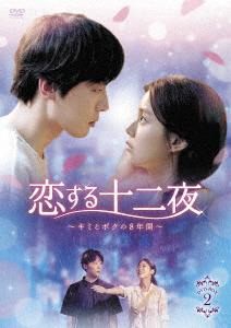 恋する十二夜~キミとボクの8年間~ DVD-BOX2