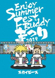 スカイピース/Enjoy Summer Fest Buddy~まつり~(完全生産限定盤)