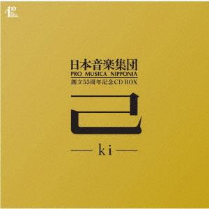 日本音楽集団/日本音楽集団創立55周年記念CD BOX『己 -ki-』