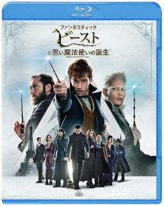 ファンタスティック・ビーストと黒い魔法使いの誕生(Blu-ray Disc)