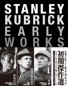 スタンリー・キューブリック 初期傑作選 Blu-ray BOX(Blu-ray Disc)