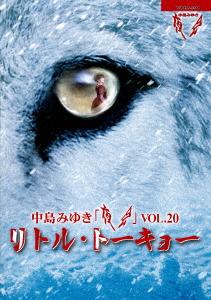 中島みゆき/夜会VOL.20「リトル・トーキョー」
