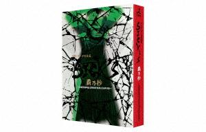 SICK'S 覇乃抄 ~内閣情報調査室特務事項専従係事件簿~ Blu-ray BOX(Blu-ray Disc)